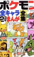 Pokémon alle Charaktere 2Koma
