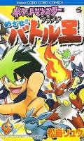 Pocket Monsters Platinum: Strebe danach, Kampfkönig zu sein!