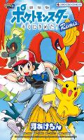 Pokémon der Film – Ich wähle dich! Remix