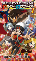 Pocket Monsters Special OmegaRuby AlphaSapphire (Shougakukan)