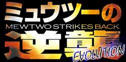 Film-Logo (jap.)