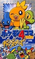 Pokémon 4Koma Enzyplopädie Gag Stars