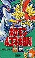 Pokémon 4Koma Enzyklopädie Gold und Silber