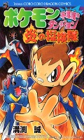 Pokémon Mystery Dungeon: Brennendes Erkundungsteam