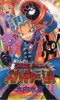 Pokémon Colosseum Snatcher Leo
