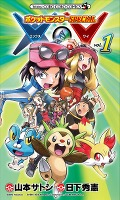 Pocket Monsters Special XY (Shougakukan)