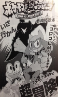 Pokémon Super Mystery Dungeon: Legt los! Anfänger-Forschungsteam!