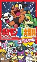 Pokémon 4Koma Enzyplopädie Spezial