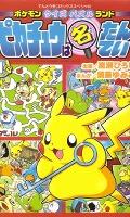 Pokémon Quiz-Puzzle-Land: Pikachu ist ein bekannter Detektiv