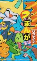 Pokémon Rubin Saphir 2Koma
