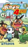 Pokémon 4Koma Enzyplopädie Schule