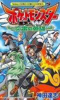 Pocket Monsters BW: The Helden von Feuer und Donner