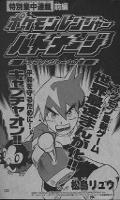 Pokémon Ranger Vatonage: Der Weg zum Top-Ranger
