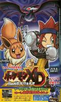 Pokémon XD: Wirbelwind der Dunkelheit, Crypto-Lugia (Manga-Walkthrough)