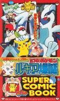 Die explosive Geburt des Wunder-Pokémons Lugia