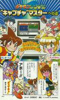 """Pokémon Ranger: Der Weg zum """"Fang""""-Meister"""