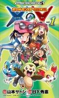 Pocket Monsters Special XY (Shogakukan)