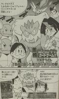 Aufregender Sieg! Pokémon-Kartenspiel!!