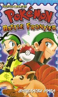 Pokémon Battle Frontier
