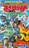 Pocket Monsters BW: The Helden von Feuer und Donner