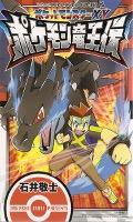 Pokémon - Die Legende vom Drachen-König