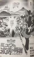 Lucario und das Geheimnis von Mew (Kurzmanga Emiko Yoshino)